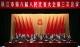 镇江市八届人大三次会议闭幕  惠建林讲话 补选市中级人民法院院长