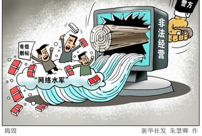 """""""网络水军""""删帖""""产业链"""":几十万元""""操控""""舆情"""