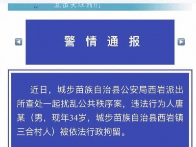 """""""好吃懒做很光荣""""?湖南一男子篡改标语被行拘7日"""