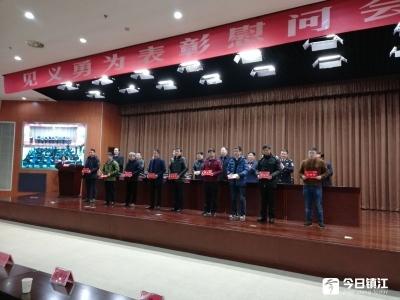 镇江市见义勇为表彰慰问会召开 去年共表彰38名见义勇为人员