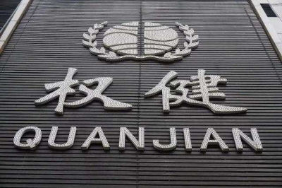 束昱辉被撤销天津市工商联执委、常委、市商会副会长等职务