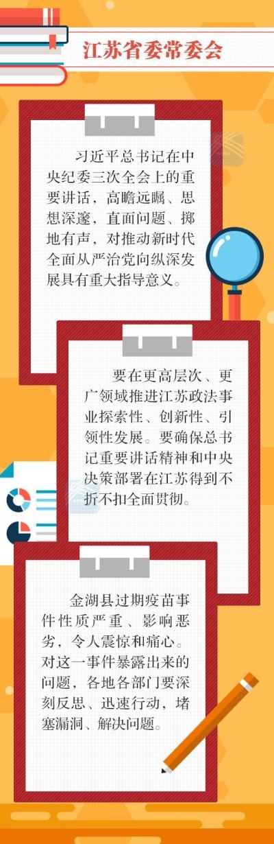 对金湖县过期疫苗事件处置,江苏省委常委会提出明确要求!