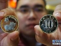 猪年贺岁纪念币开始兑换
