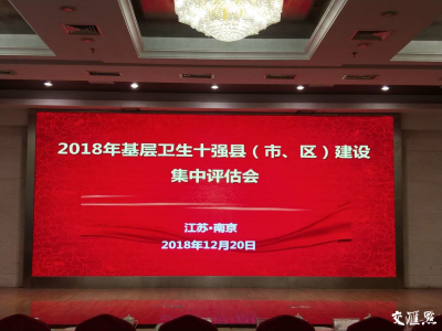 江苏基层卫生十强县(市、区)新鲜出炉