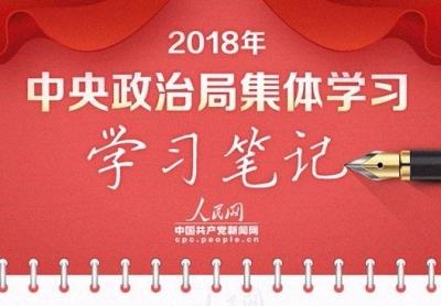 2018年终策划学习笔记:图解2018年中央政治局集体学习