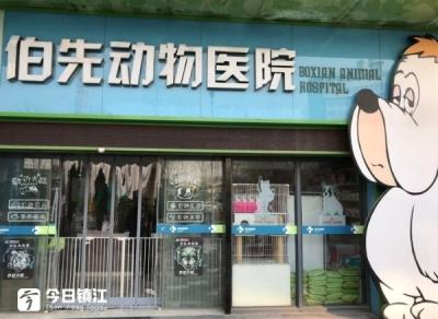 镇江人最熟悉的英烈的名字被命名了一家动物医院,你咋看?
