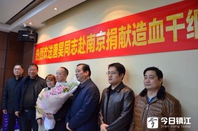 镇江城管队员赴南京捐献造血干细胞,将为延续生命接力!