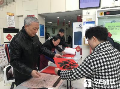 """建行丹阳支行邀请书法家为群众""""送福"""""""