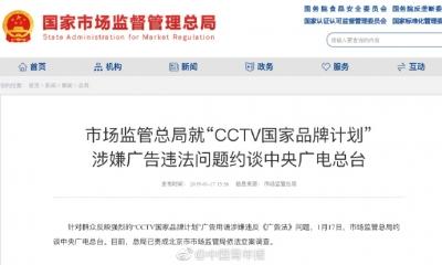 """市场监管总局就""""CCTV国家品牌计划""""涉嫌广告违法问题约谈中央广电总台"""