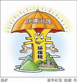 """去年实际征收环保税款全国第一,看江苏如何""""以税护绿"""""""