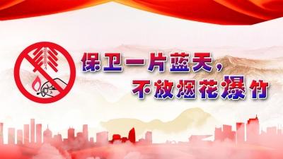 """镇江社会各界点赞""""烟花爆竹禁放"""" 生活氛围清净了 空气质量改善了"""