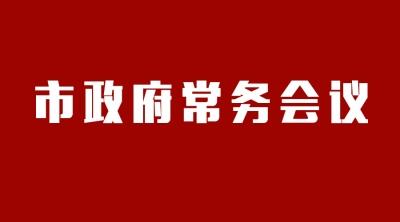镇江市政府召开第26次常务会议