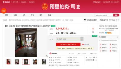 """中国银行镇江分行""""E拍贷""""助力解决拍房资金不足烦恼"""