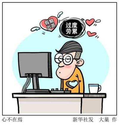 """春节小长假之后第一天上班感觉很累?这是""""节后综合征""""在作祟"""
