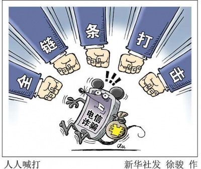 深圳一年拦截被骗资金4.1亿元 返还被骗资金8096万元
