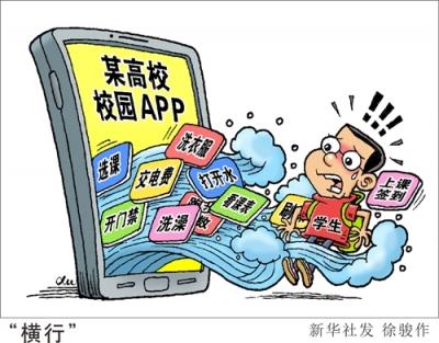 严厉整治之下,有害教育类App为何依然活跃?