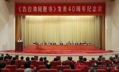 """做堂堂正正的中国人!——习近平总书记重要讲话促台湾同胞思考""""台湾在民族复兴中的地位和作用"""""""
