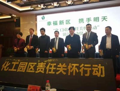 中国石化联合会2019责任关怀行动从镇江新区首发