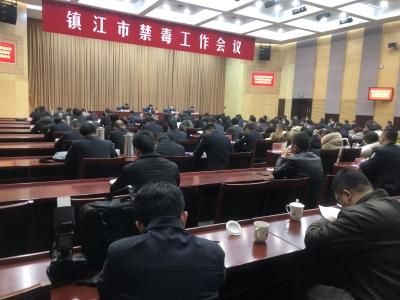 镇江市召开全市禁毒工作会议  重点部署非法种植毒品原植物专项整治行动