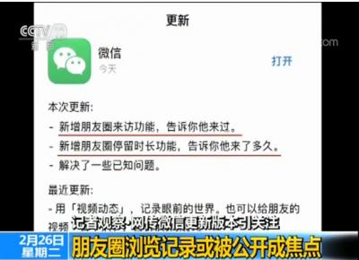 微信更新版本引关注 朋友圈浏览记录或被公开成焦点