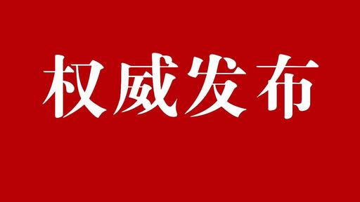 镇江市市长、副市长、秘书长最新工作分工公布!