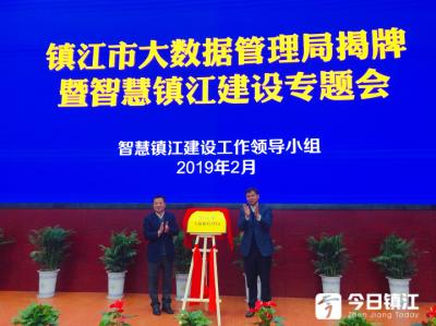 镇江市大数据管理局揭牌成立 张叶飞出席并讲话