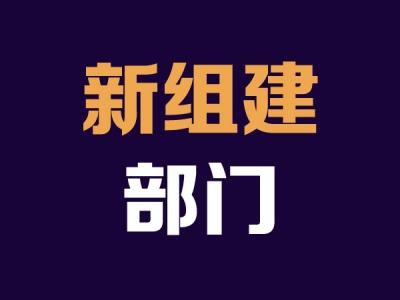 H5 | 镇江新组建部门实用信息大全 !