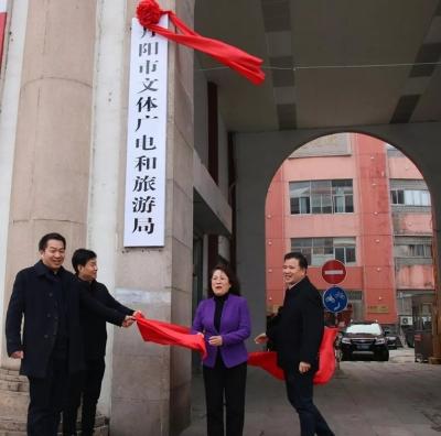 丹阳3个新组建部门今日挂牌成立