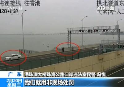 扣6分!港珠澳大桥上应急车道停车拍照