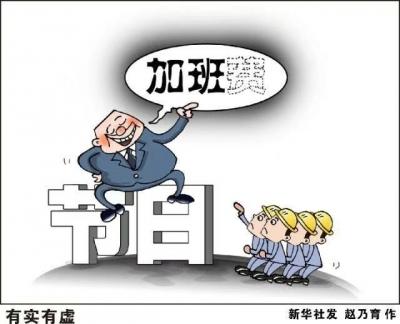 """有人没领到春节加班费 """"3倍工资""""缘何难落实?"""