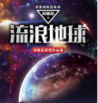 带着地球去流浪 中国科幻电影在农历新春迈出新一步