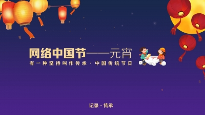 H5 | 网络中国节——元宵佳节