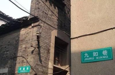 收录400多个古街巷地名的《镇江古街巷地名掌故》出版 在地名的故事中传递乡愁