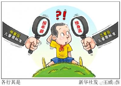"""未成年人该不该""""论身高卖票""""?为这个广东消委把广州长隆告了"""