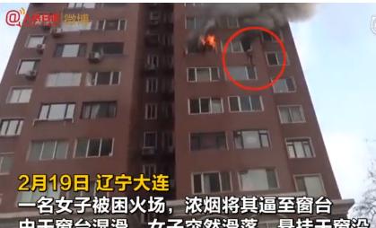 惊险一幕!女子被大火围困命悬八楼窗沿,被消防员一把救回
