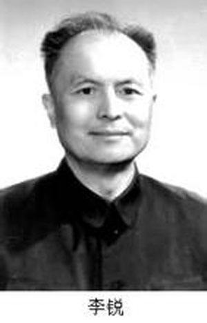 原中顾委委员、中组部原副部长李锐逝世