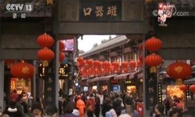 重庆:春节我在岗 只愿您平安