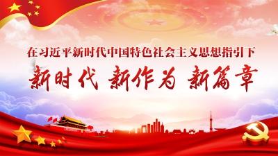 伟大祖国前程远大——习近平总书记在2019年春节团拜会上的讲话凝聚人心催人奋进