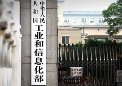 """中国政府要求企业安装""""后门""""、收集外国情报?工信部:没有这回事"""
