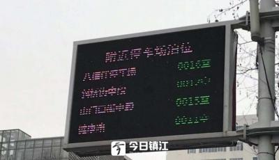 """车位数量显示屏为啥常不靠谱?今日镇江记者做了一个""""实验"""""""