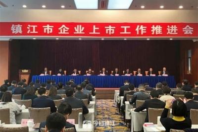 镇江推进企业上市 2018年新增上市挂牌企业117家
