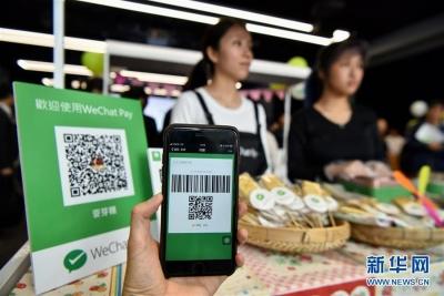 微信支付在港公布:跨境支付接入逾49个国家和地区 支持16个币种直接交易