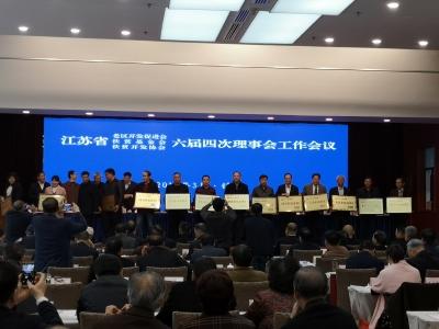 """助力助推扶贫开发和老区全面振兴  省扶贫""""三会""""工作会议在镇江召开"""