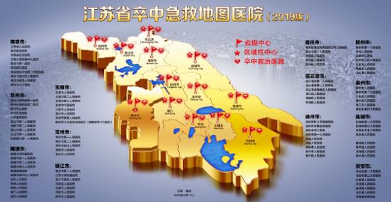 卒中后哪儿能救命,地图一目了然 江苏省最权威的卒中急救地图发布