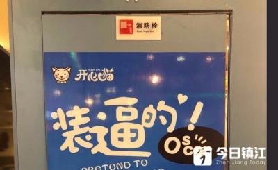 苏宁广场出现不文明广告用语 相关部门:应予以改正