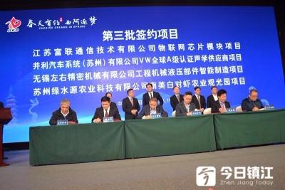 丹阳开发区签约项目26个重点项目,计划总投资达172亿元