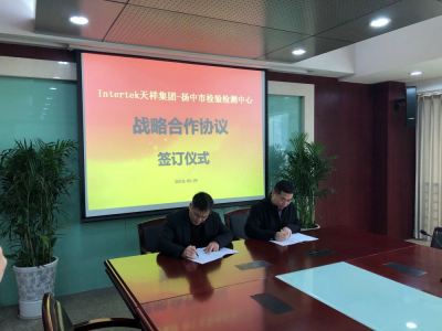 扬中市检验检测中心与Intertek天祥集团  战略合作实验室签约授牌
