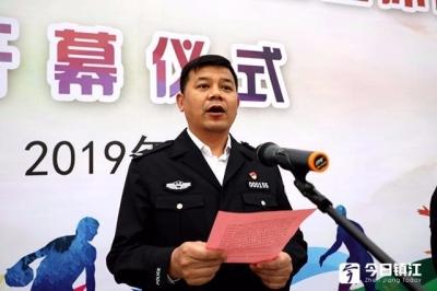 打造高素质一流职业警队 镇江市公安系统第二届警体运动会开幕