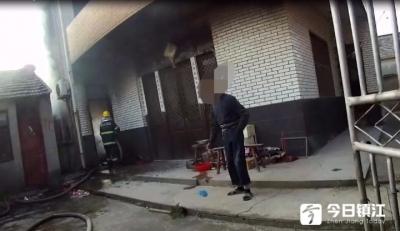 扬中一独居老人家中失火 民警消防紧急救助
