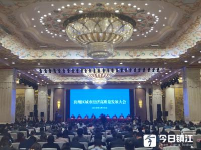 镇江市润州区兑现产业发展政策奖励4782万元